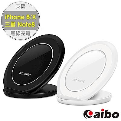 aibo TX-S7 立架式無線快速充電座