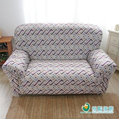 格藍傢飾 卡曼彈性沙發套3人座-紫