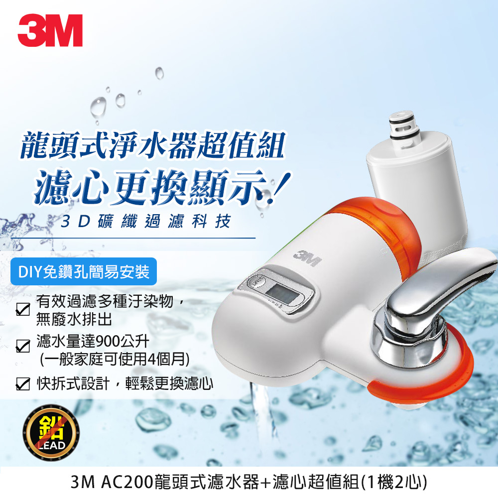 3M 3D礦纖過濾科技龍頭式淨水器-AC200超值組(1機+2濾心)