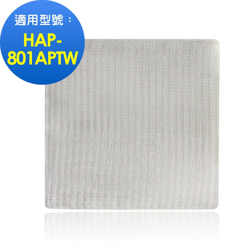 空氣清淨機濾網-長效可水洗(適用Honeywell清淨機 機型HAP-801APTW