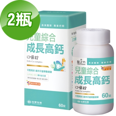 台塑生醫 兒童綜合成長高鈣口嚼錠(60錠/瓶) 2瓶/組