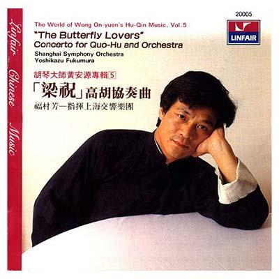 黃安源專輯(5)「梁祝」高胡協奏曲 1CD
