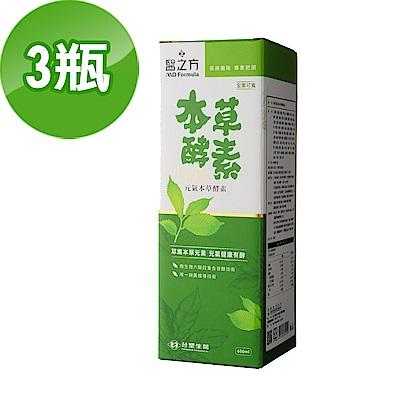 台塑生醫-元氣本草酵素(600ml)3瓶/組
