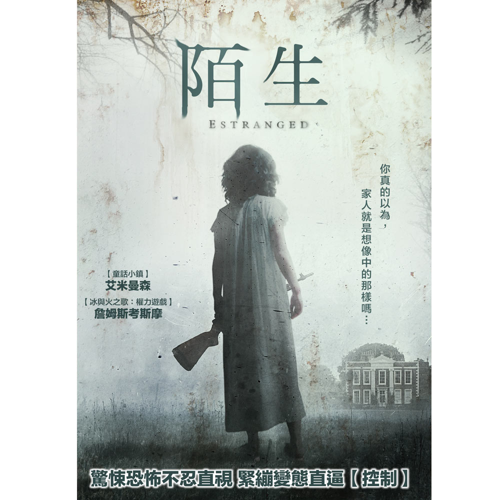 陌生 DVD
