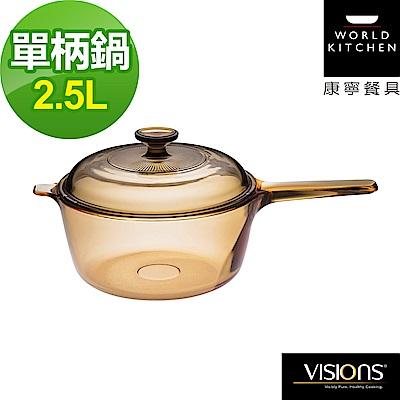 美國康寧 Visions晶彩透明鍋單柄-2.5L