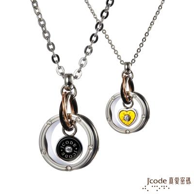 J'code真愛密碼 愛情擁抱黃金/白鋼成對項鍊(男鋼/女金)