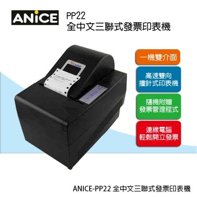 ANICE PP22 全中文三聯式電腦管理發票機