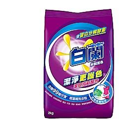 白蘭 鮮豔護色超濃縮洗衣粉 2kg