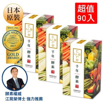 CureCare炫曜 日本原裝 千年酵素 30天暢銷口碑組 (90入)★原價6600