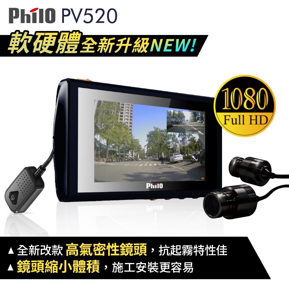 飛樂Philo【PV520】雙鏡頭1080P機車行車紀錄器