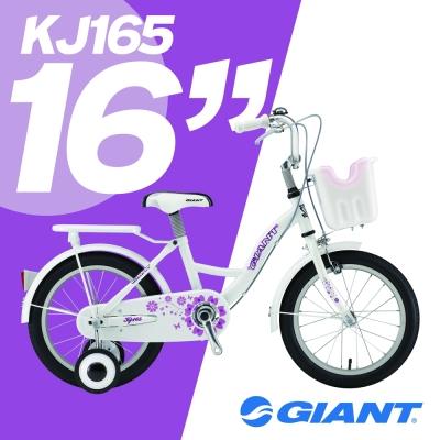 GIANT KJ165 氣質小公主童車