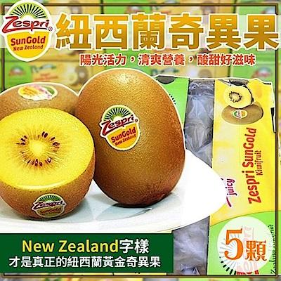 (滿799免運)【天天果園】Zespri紐西蘭大顆黃金奇異果x5顆(100g/顆)