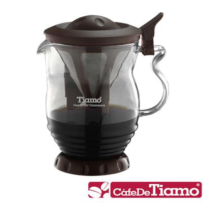 Tiamo 極細濾網分享壺 350ml-咖啡色(HG1971)