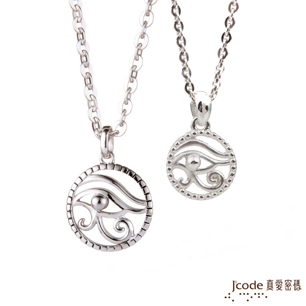 J'code真愛密碼 獅子座守護-賀若斯之眼純銀成對墜子 送白鋼項鍊
