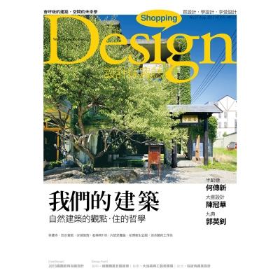 Shopping Design (1年12期) + 贈3期