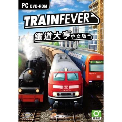 鐵道大亨 PC 中文版
