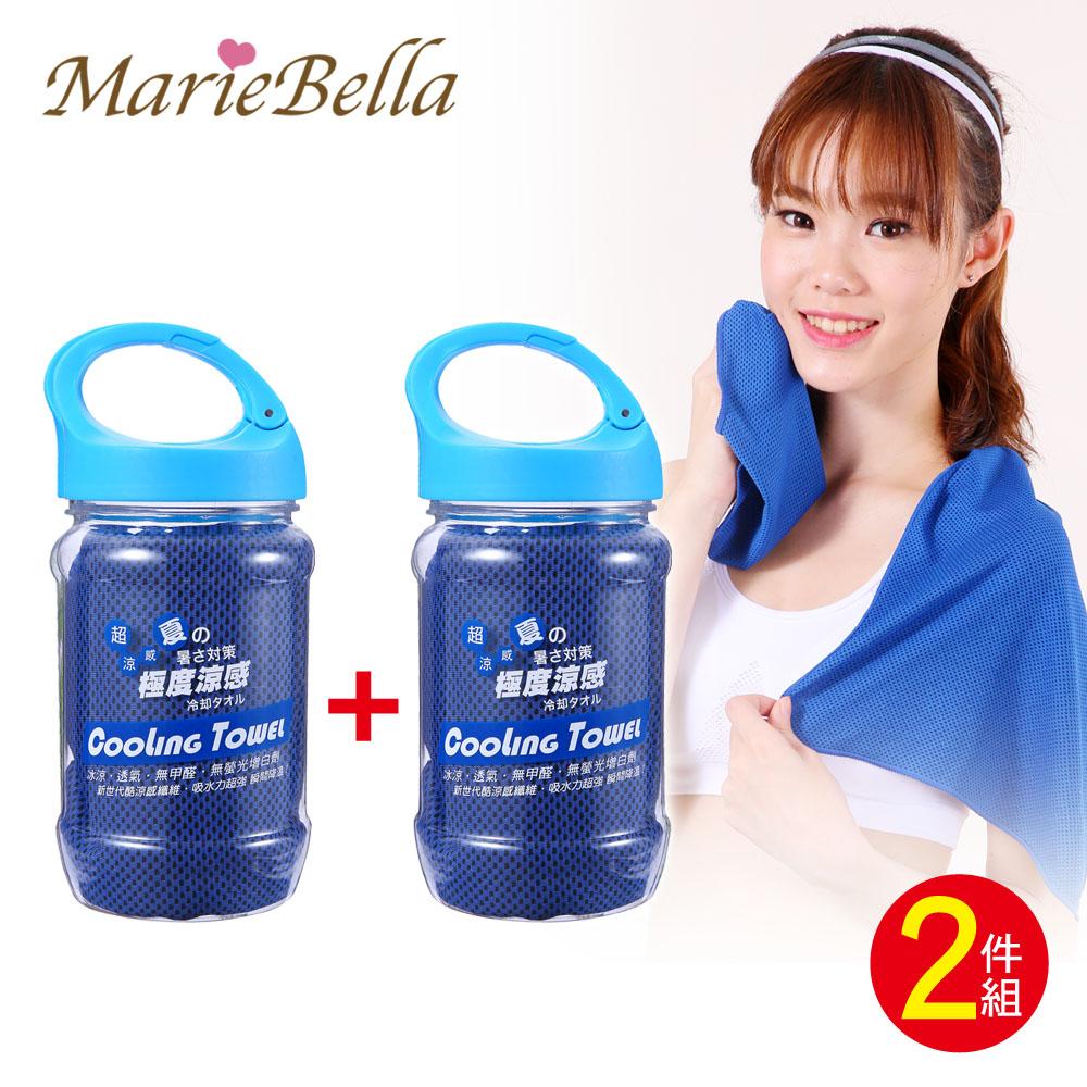 Marie Bella急速涼感雙色酷涼巾_超值兩件組 涼感巾 (寶石藍*2)