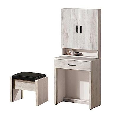 品家居 摩凱2尺立鏡式化妝鏡台含椅-60x40x154cm免組