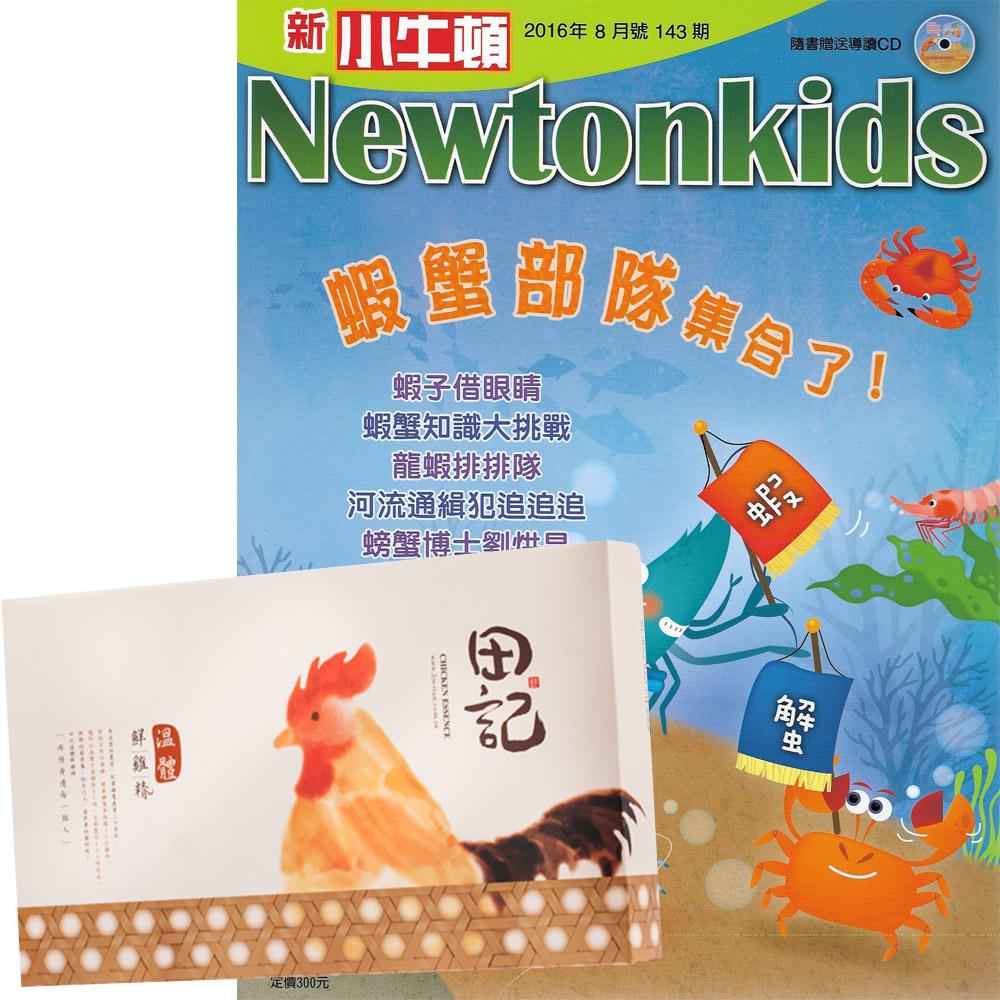 新小牛頓 (1年12期) 贈 田記溫體鮮雞精 (60g/10入)