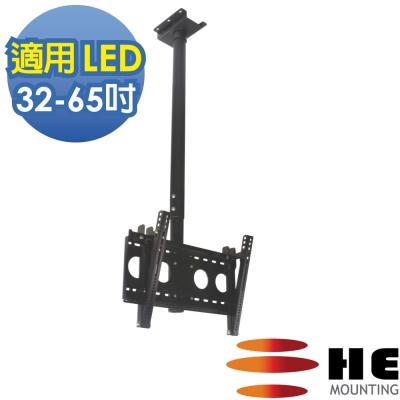 HE 32~65吋 LED可調式懸吊架.電視架 - H4030R