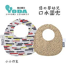 YoDa 優的嬰幼兒口水圍兜-小小作家