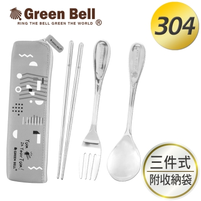 GREEN BELL綠貝幾何風304不鏽鋼環保餐具組-灰(含筷+叉+匙)