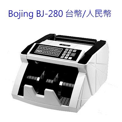 Bojing BJ-280 台幣/人民幣自動點驗鈔機