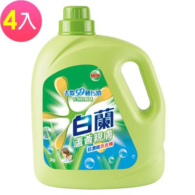 白蘭蘆薈親膚洗衣精3kg-4入-箱