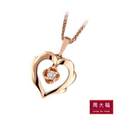 周大福 花邊愛心18K玫瑰金鑽石吊墜(不含鍊)