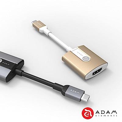 亞果元素 CASA H01 USB Type-C 對 HDMI轉接器