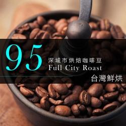 咖啡工廠 台灣鮮烘咖啡豆-95深城市烘培(450g)