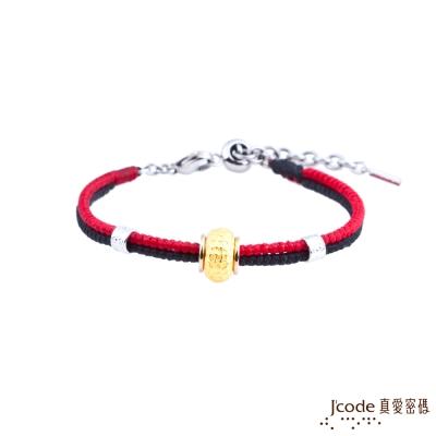 J'code真愛密碼 悄悄說愛你黃金/純銀編織手鍊-紅黑繩