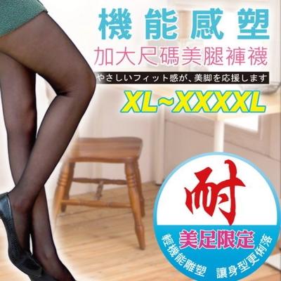 Amiss機能感 美足限定輕雕塑加大微透膚褲襪8入組(款式任選)