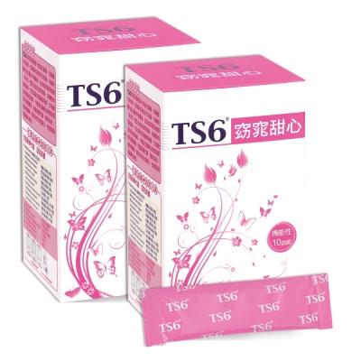 TS6窈窕甜心(添加益生菌)-30入X2盒