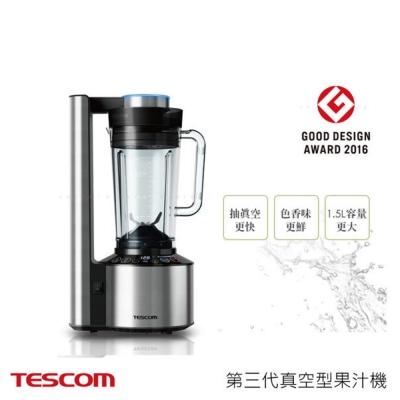 TESCOM 三代 真空型果汁機 真空果汁機  TMV2000