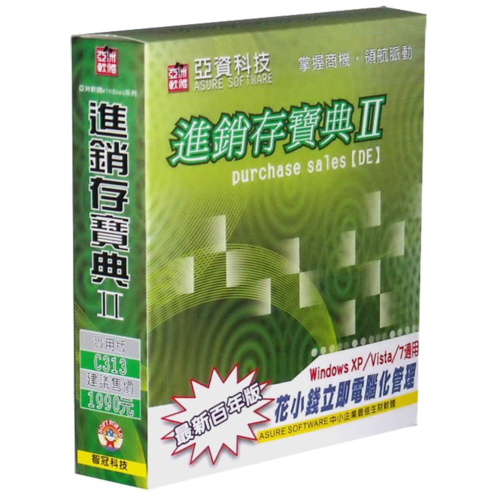 亞洲商用軟體 進銷存寶典II實用百年版