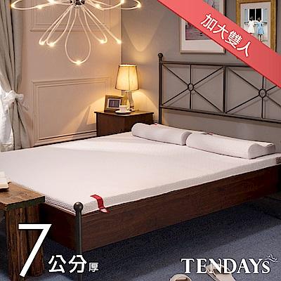 TENDAYS 柔織舒壓床墊 雙人加大6尺 7cm厚