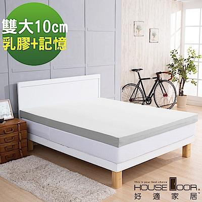 House Door 吸濕排濕布 10cm雙膠床墊-雙大6尺(乳膠+記憶)