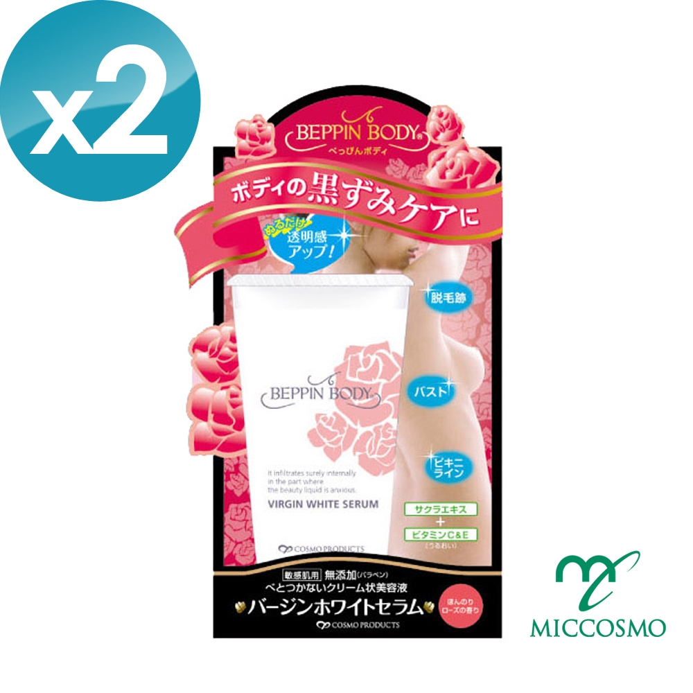 日本COSMO 美人心機 美體柔嫩乳暈霜(30gx2入組)