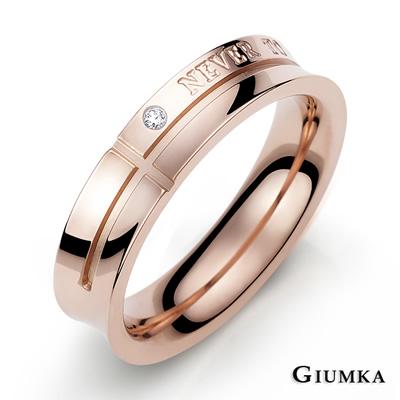 GIUMKA白鋼情侶戒指 堅定如一男戒/女戒-單戒