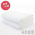 日本桃雪飯店浴巾超值兩件組(白色)