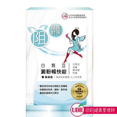 UDR白腎豆澱粉暢快錠x4盒 (60錠/盒)
