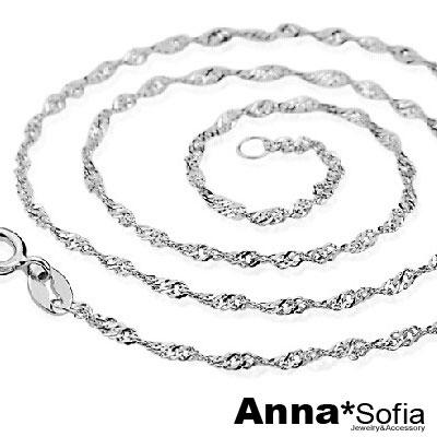 AnnaSofia 實搭單鍊 義大利925純銀鍊項鍊(16吋水波鍊)