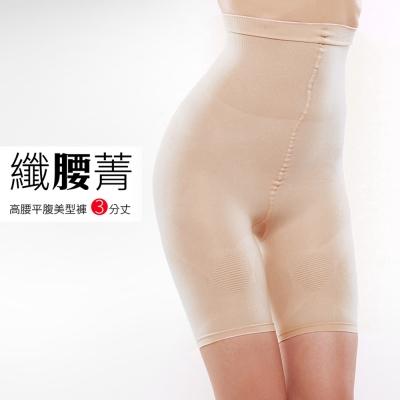 蒂巴蕾 纖腰菁高腰平腹美型褲-三分丈