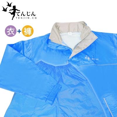 天神牌日式輕質二件式套裝風雨衣 TJ-931