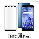 LUCCIDA HTC U11 Plus 9H防爆鋼化玻璃貼【2.5D】