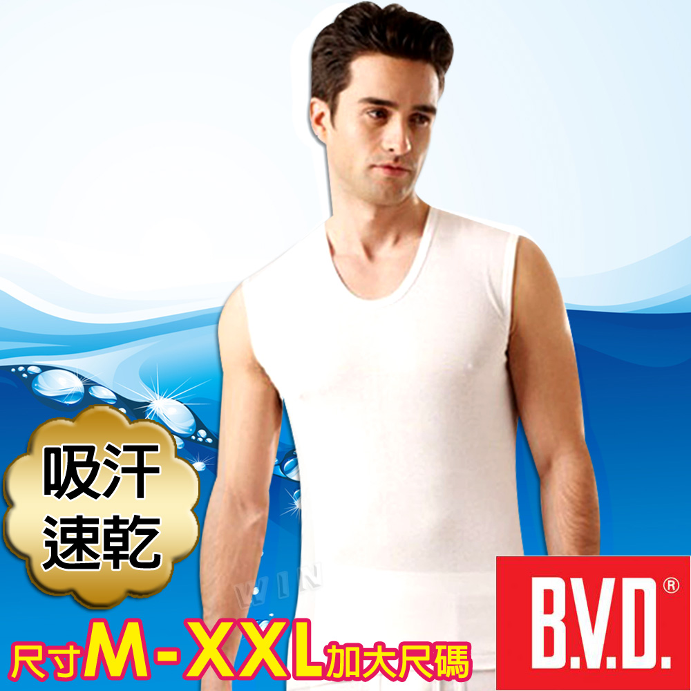 BVD 吸汗速乾 無袖U領衫-台灣製造-6入組(尺寸M-XXL可選)
