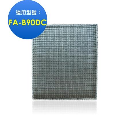 Originallife 可水洗超淨化空氣清淨機濾網 適用3M:FA-B90DC淨呼吸寶寶