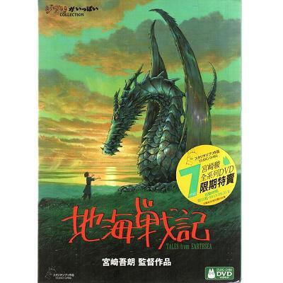 宮崎駿卡通動畫系列 ~ 地海戰記雙碟版DVD