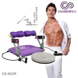 【強生CHANSON】CS-622R六塊腹肌健身器II